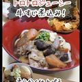 【レシピ】トロトロジューシー!牛すじ煮込み!柔らかく仕上げるポイント伝えます! by 板前パンダさん