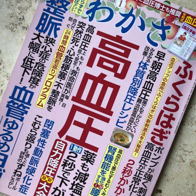 わかさ1月号発売 テーマは「高血圧」、酢シイタケのレシピ