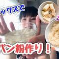 バーミックスで簡単!生パン粉の作り方(動画有)