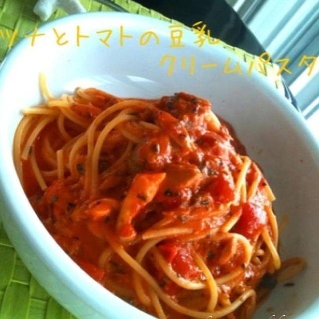 簡単!【トマトとツナの豆乳クリームパスタ】の作り方