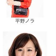4/30 月•祝 平野ノラ にしおかすみこ お笑いライブ イオンモール大曲