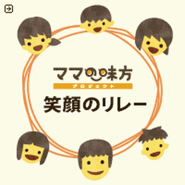 【ママの味方プロジェクト】レタスが大好きになるレシピ大募集!