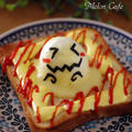 おばけトースト、たまごとチーズ♪☆「トーストからおばけ出現!?」おもしろデコトースト(ハロウィン編)&オマケの日記(我が家のロボットくんたち)