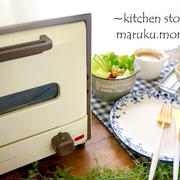 キッチンに置きたい!お洒落なトースター★スライドラックオーブンデリカ