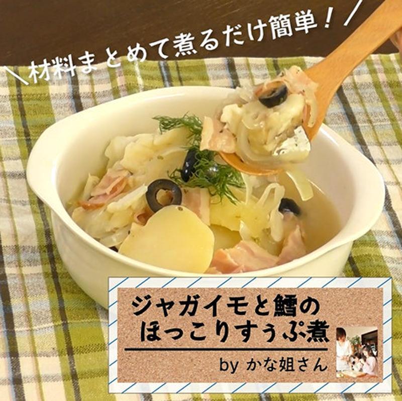 【動画レシピ】材料まとめて煮るだけ!「ジャガイモと鱈のスープ煮」 | くらしのアンテナ