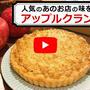 やわらかくなってしまったりんご救済!グラニースミス風アップルパイを作ろう!!