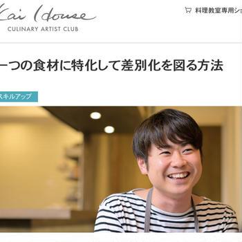 【インタビュー記事】Kai Houseさんにて、レシピ本を出版するまでのお話が公開されました。