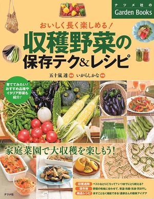 いがらしさんが考案から調理、スタイリング、撮影まで担当した全151品の野菜がたっぷり食べられるレシピ...
