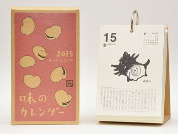 日めくり「味のカレンダー」を5名様にプレゼント!