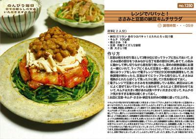 レンジでパパッと!ささみと豆苗の納豆キムチサラダ サラダ料理 -Recipe No.1250-