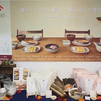 11月24日は和食の日!「基本のだし」で味わう一汁三菜イベント