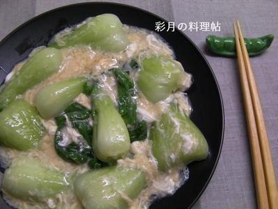 チンゲン菜のトロトロ卵あんかけ