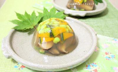 椎茸の旨みを丸ごと味わう♪干し椎茸と夏野菜の寒天よせ