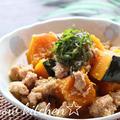 かぼちゃそぼろの塩麹煮☆ & くらしのアンテナにレシピ掲載♪