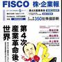 新規当選 FISCO株・企業報/日経CNBC