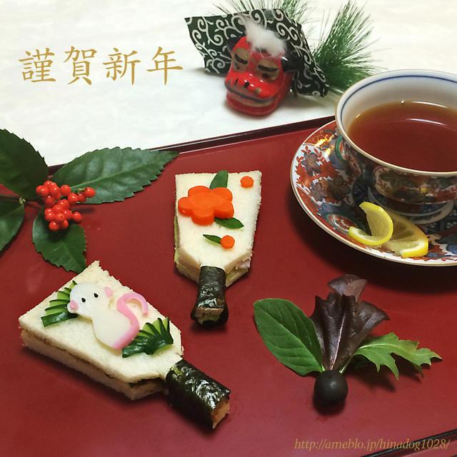 * お年賀プレート/あけましておめでとう!の朝ごはん『和風サンドイッチ』 *