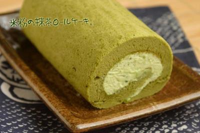 米粉の抹茶ロールケーキ。