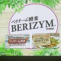 天然由来の四つの消化酵素を配合の胃腸薬 ベリチーム