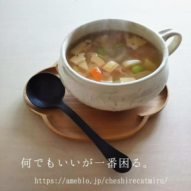 春野菜とベーコンのコンソメスープ