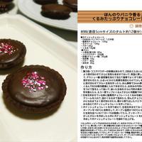 ほんのりバニラ香る♪くるみたっぷりチョコレートタルト バレンタインお菓子 -Recipe No.1357-