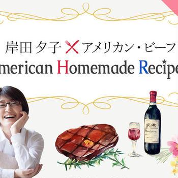 アメリカンビーフAmerican Homemade Recipesイベント開催@代官山