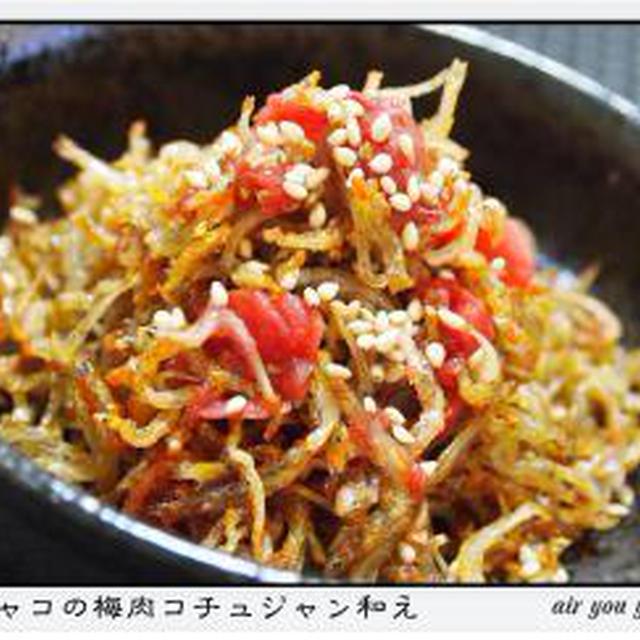 ✿ジャコの梅肉コチュジャン和え✿ ★★★★★