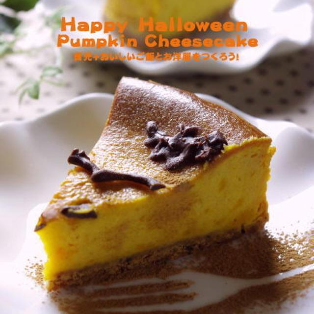 ハロウィンに向けて~かぼちゃのチーズケーキ~