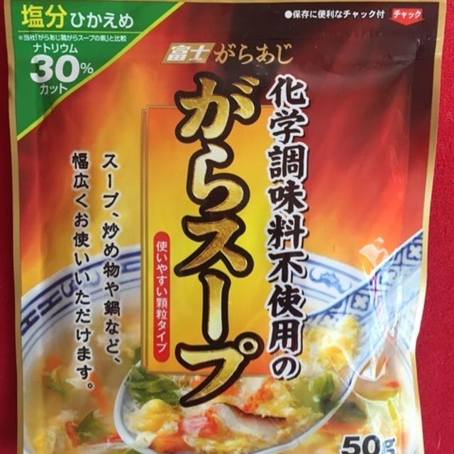 富士がらあじ♪化学調味料不使用のがらスープ でカラフル野菜炒め(RSP48)