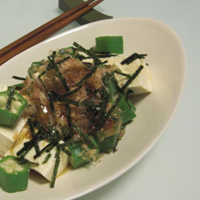 オクラと豆腐のコロコロおつまみ