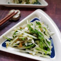 ~本当は教えたくない万能タレ~水菜と大根のネギ塩韓国風サラダ