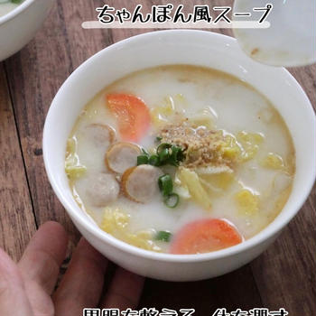 ソーセージと白菜のちゃんぽん風スープ