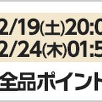 楽天「大感謝祭×ポイントアップ祭」を開始します!期間中は対象商品ポイント10倍!