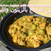 チキンとレモンとオリーブのタジン♪ タジンアルダジャージビアルゼイトゥンワルリムン♪