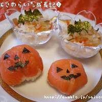 ミツカンのすし酢で簡単デコ寿司♪