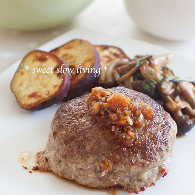 ハンバーグステーキ 玉ねぎと生姜のソース