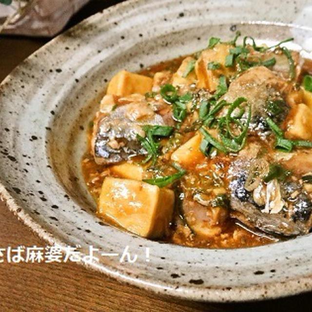 さば缶ともっちり高野豆腐の和風さば麻婆