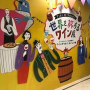 2/25月まで!伊勢丹新宿「世界を旅するワイン展」/ ミレユンヌユイル も出店❗️
