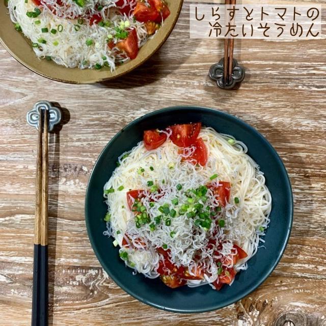 しらすとトマトの冷たいそうめん♡【#簡単レシピ#そうめん】