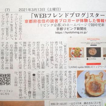 ☆ リビング京都さん 京都を楽しむ生活情報サイトにて WEBフレンド始動!記事を書いています♪