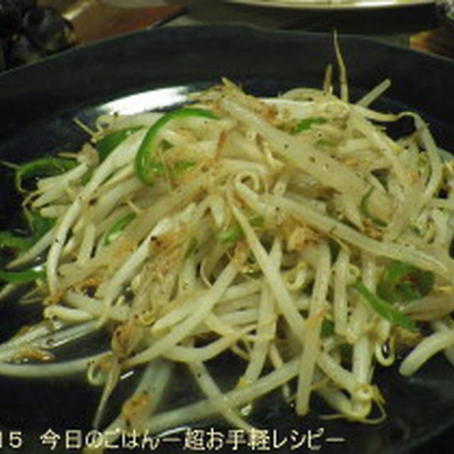 かぐらなんばんともやしの塩炒め ささっと炒めるだけ(^_-)-☆