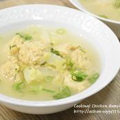 鶏団子と白菜のネギ塩スープ