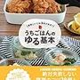 【レシピ】れんこんと豚肉の酢豚(←本当に揚げないタイプ)