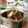 新玉ねぎと鶏のしそわさび醤油和え