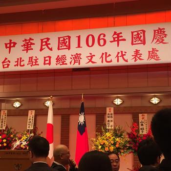 台湾国慶節パーティー@帝国ホテル