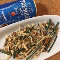 プレモル香るエールと山菜納豆パスタ(゚∀゚)