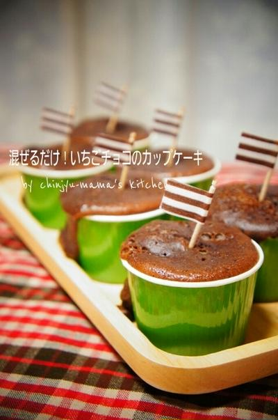 混ぜるだけ~フライパンで!いちごチョコのカップケーキ・春菊と白菜のカリカリ餃子