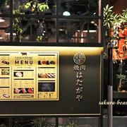 野菜×肉、そして肉×雲丹×イクラ×ごはん♪幡ヶ谷駅前の焼肉『はたがや』