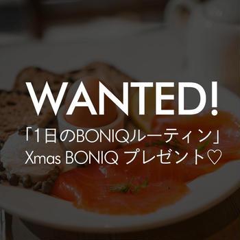 〜 Wanted!1日のBONIQルーティン 〜