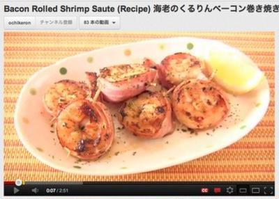 海老のくるりんベーコン巻き焼き(動画レシピ)