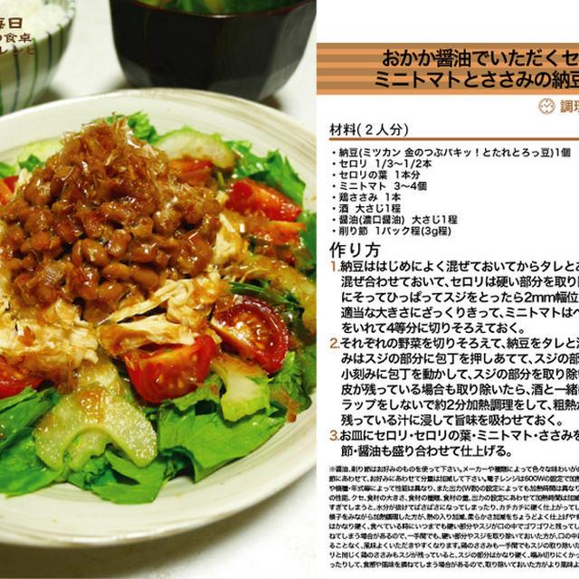 おかか醤油でいただくセロリとミニトマトとささみの納豆サラダ サラダ料理 -Recipe No.1275-